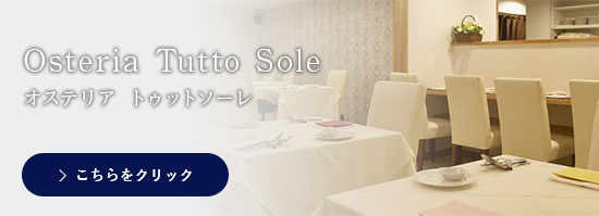 Osteria Tutto Sole オステリア トゥットソーレ